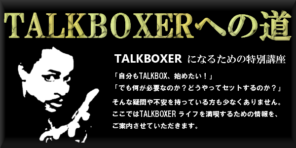 talkboxer way