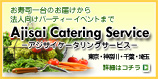 Ajisai Catering Service アジサイケータリングサービス