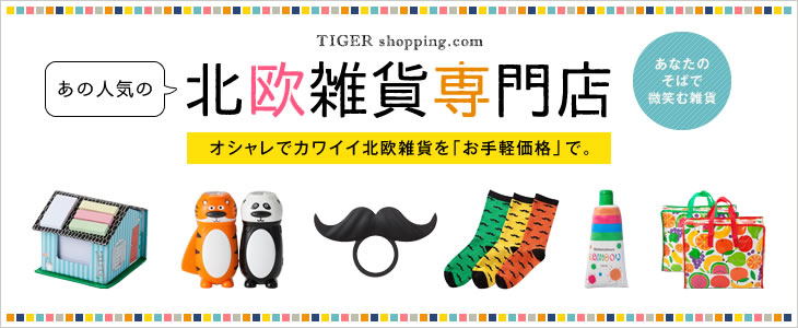 ようこそ!tiger-shopping.comへ