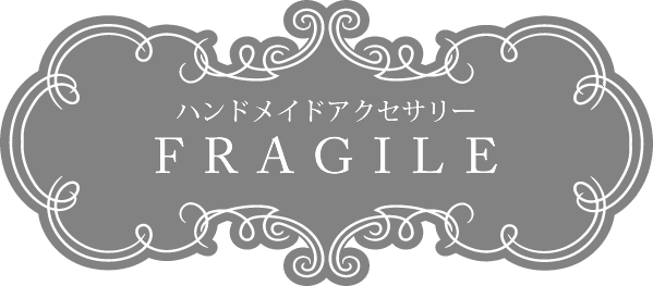 ハンドメイドアクセサリー*FRAGILE
