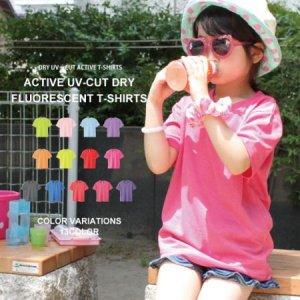 ドライTシャツ 半袖!蛍光・ミックスカラーとUVカットのキッズサイズの吸汗速乾ドライ 無地Tシャツ(120cm〜150cm)