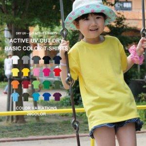 ドライTシャツ 半袖!ベーシックな20カラーとUVカットのキッズサイズの吸汗速乾ドライTシャツ(120cm〜150cm)
