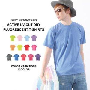 【蛍光カラー・ミックスカラー】ドライ 無地Tシャツ 半袖!豊富なサイズとUVカットの吸汗速乾ドライTシャツ