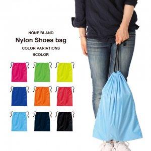 シューズバッグ 上履き入れにも最適な巾着タイプのナイロン素材のシューズバッグ