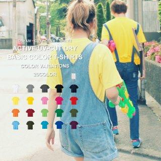 カラフルなカラーと豊富なサイズとUVカットの吸汗速乾ドライTシャツ