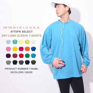 カラフルなカラーと豊富なサイズのドライロングスリーブTシャツ
