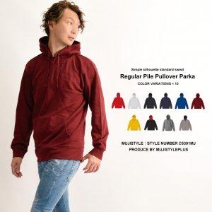 中厚の無地パーカー 襟元の平紐がスタイリッシュな印象のプルオーバーパーカー