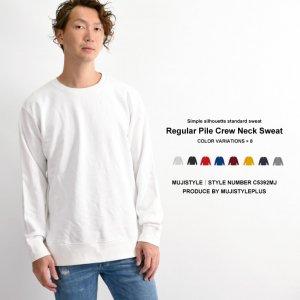 トレーナー 黄色など8色 メンズ ロングTシャツ感覚で着用できるトレーナー 無地 メンズ