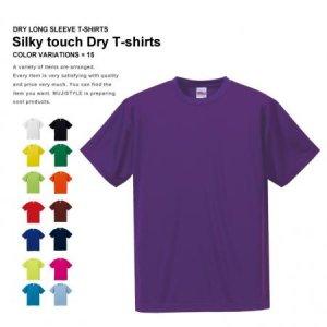 まるでシルクのような肌さわり「シルキータッチ キッズサイズのドライTシャツ」機能性重視の半袖ドライTシャツ(キッズサイズ)