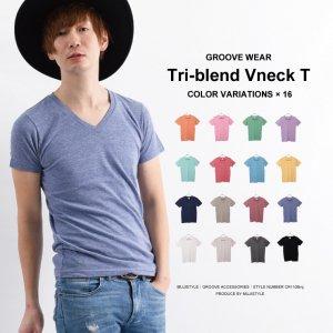 普通の生地では物足りない方におすすめのトライブレンド素材のVネックTシャツ!柔らかく杢な色合い人気の無地Tシャツ