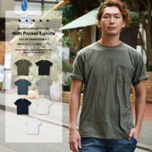 ポケット 無地Tシャツ メンズ (6.2oz)