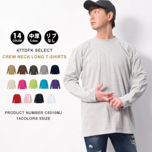 ロングTシャツ 無地 (5.6oz)