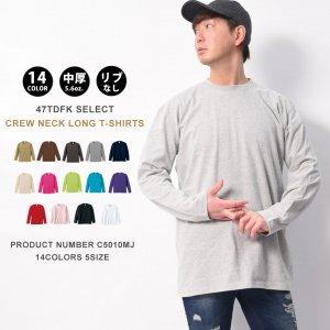 毛羽たちの少ないセミコーマ糸を使用したロングTシャツ 14色のカラフルなTシャツ ロンT メンズ 長袖Tシャツ