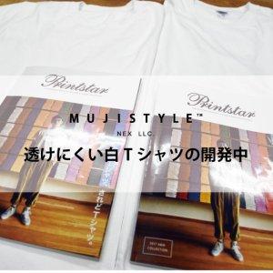 2018/1/23 乳首も透けない日本製の白Tシャツの開発について