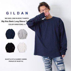 大きいサイズのロングTシャツ ビッグシルエットで大きめコーデの長袖Tシャツ
