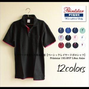 レイヤードを配した重ね着用【ベーシックレイヤードポロシャツ】(195-BYP)