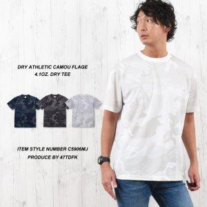 カモフラージュ柄 速乾Tシャツ ドライTシャツ メンズ (4.1oz)