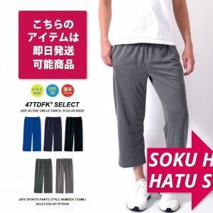 【平日14時までのご注文で即日出荷可能】アンクルパンツ メンズ ドライ 無地 パンツ スポーツ ドライ素材のパンツ