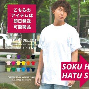 【平日14時までのご注文で即日出荷可能】7.4オンスの厚手Tシャツ メンズ15色(通常商品との同梱不可)