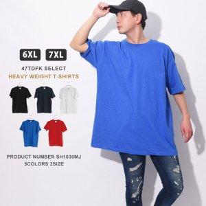 無地Tシャツ 大きいサイズ 厚手 コットン100% (6.2oz) 6XL 7XL