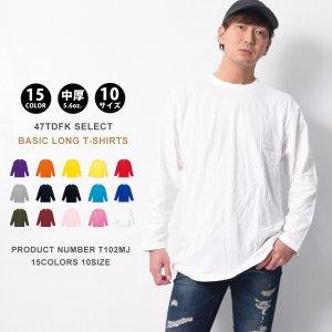 定番のデザインや作りのキングオブベーシックなロングTシャツ カラフルな15色の長袖Tシャツ