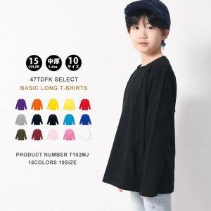 キッズサイズのロンT 定番のデザインや作りのキングオブベーシックなロングTシャツ カラフルな15色の長袖Tシャツ