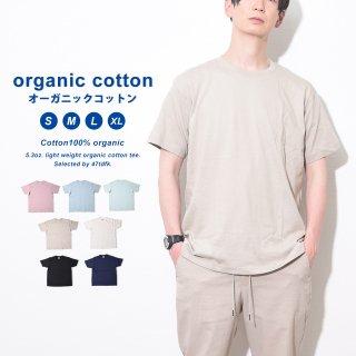 オーガニックコットンtシャツ 着るだけで社会貢献できるオーガニックコットン100%の無地Tシャツ