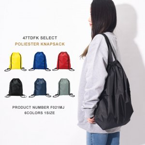 裏側の縫製もしっかり安心のナップザック ジムや部活のバッグとしてもおすすめの無地のナップサック