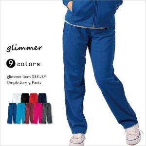 シンプルなデザインのジャージ!9色のカラー展開のジャージパンツ