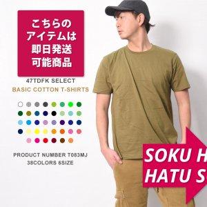 【平日14時までのご注文で即日出荷可能】激安価格の4.0オンス薄手のTシャツ 150cm-XL(通常商品との同梱不可)