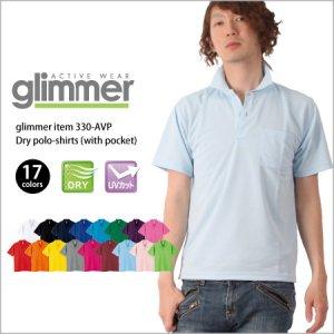 汗を吸ってすぐ乾かすドライ素材のドライポロシャツ(ポケット付)(3L 4L 5L)