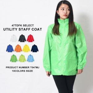裾がストレートタイプのスタッフジャンパー 背裏がメッシュ仕様で通気性が良いスタッフコート