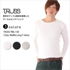 ワッフルロングTシャツ!スリムタイトに着用できるサーマルロングTシャツ