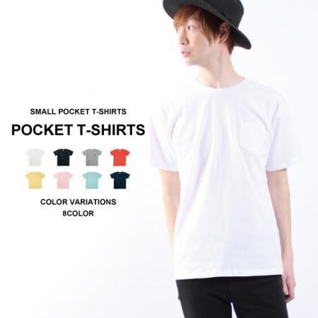ポケットTシャツ(ポケット小さめ) 無地 白