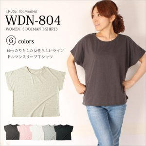 レディース ワイドTシャツ 無地 首回りゆったり (4.3oz)