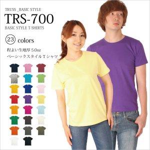 無地Tシャツ コットン100% やや細身のスタンダード (5.0oz)