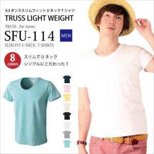 スリムフィット 無地 Uネック Tシャツ 薄手 (4.3オンス)
