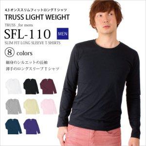 スリムフィットのロングTシャツ!薄めの素材の長袖Tシャツ