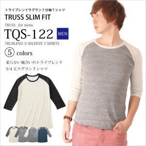 柔らかい風合いのトライブレンド7分袖Tシャツ!七分丈のラグランTシャツ