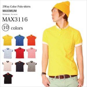 2Wayカラーポロシャツ ポケット付き (6.5oz)