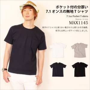 ポケット 無地 Tシャツ 厚手 (7.1oz)