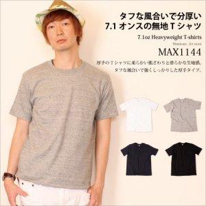 厚手 無地Tシャツ (7.1oz)
