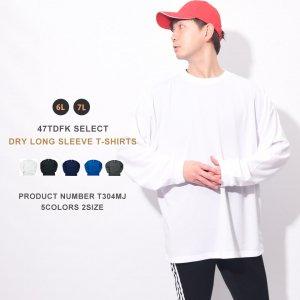 カラフルなカラーと豊富なサイズのドライロングスリーブTシャツ(3L)