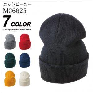 ニットビーニー/ニット帽(6625)
