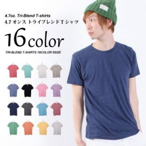 Tシャツ 無地 トライブレンド (4.7oz)