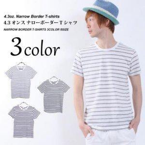 ボーダー Tシャツ 0.8cm×2.0cmピッチの細身ボーダー (4.3oz)