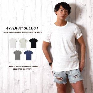 【3種類の素材を混合した独特の風合いが魅力】品質と肌触りに大注目のカラバリ12色のトライブレンドTシャツ