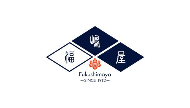 ロールケーキ 群馬県玉村町「福嶋屋」オンライン・ショップ