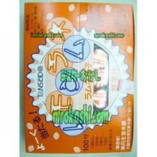 MR丹生堂本舗 140粒入レモンラムネ(780円)×1箱 +税