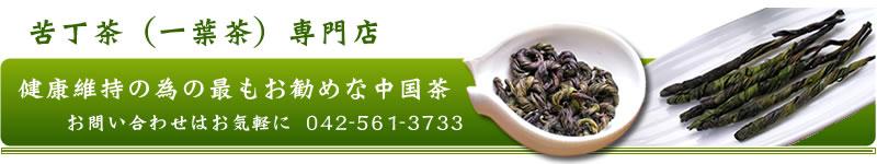 苦丁茶(一葉茶)専門店:中国原産の健康茶「苦丁茶(一葉茶)」の専門店です